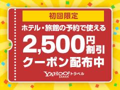 【初回限定】国内宿泊予約で使える2,500円割引クーポン