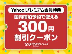 国内宿泊予約で使える300円割引クーポン