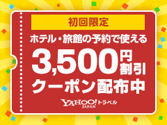 【初回限定】国内宿泊予約で使える3,500円割引クーポン