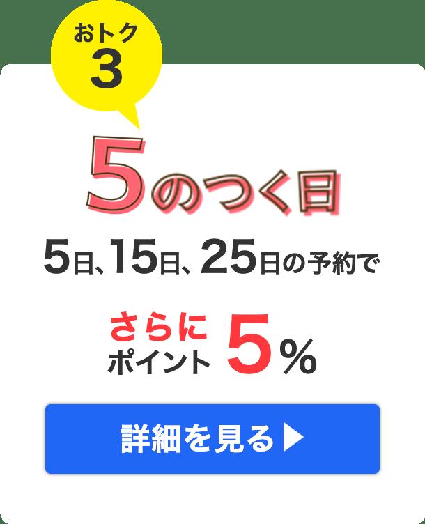 5日、15日、25日の予約でさらにポイント5%