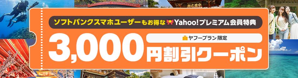 ソフトバンクスマホユーザー向け3000円クーポンのメイン画像