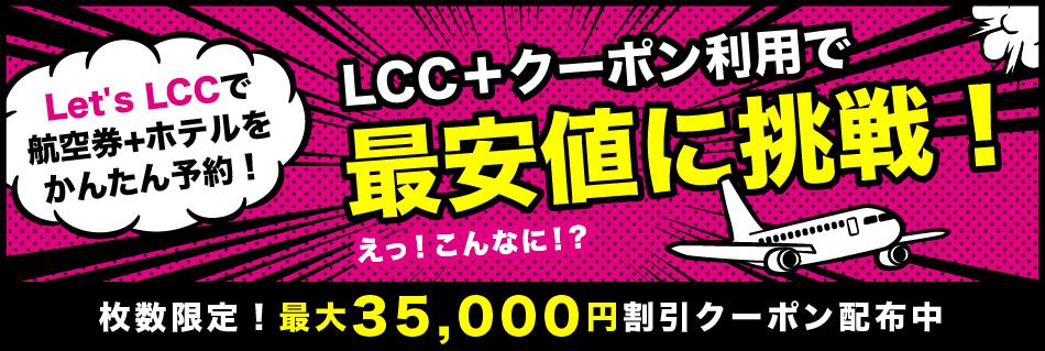 LCC+クーポン利用で最安値に挑戦!