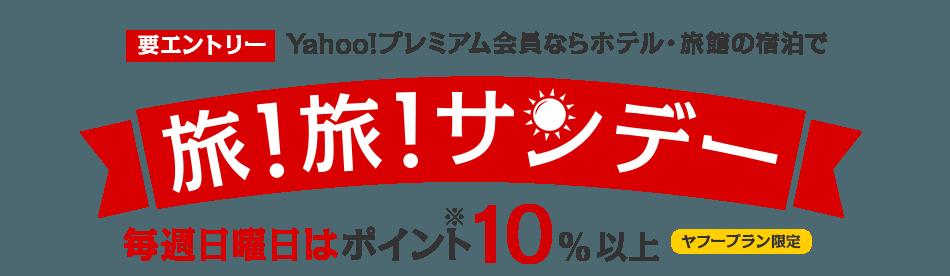 ヤフープラン限定 5のつく日はポイントが10%以上獲得できる