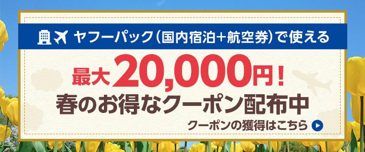 ヤフーパック(国内宿泊+航空券)で使える 春のお得なクーポン配布中