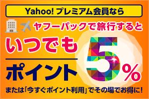 Yahoo!プレミアム会員ならいつでもポイント5%
