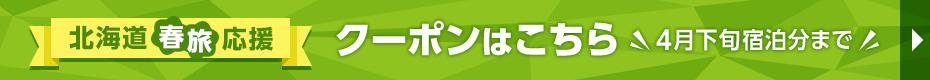 北海道春旅応援クーポンはこちら