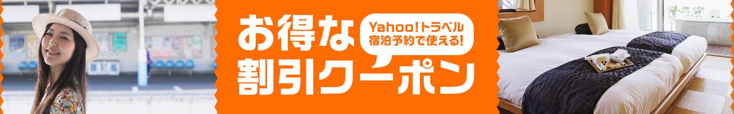 Yahoo!トラベル 宿泊予約で使える!お得な割引クーポン