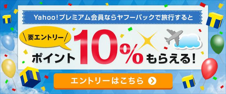 Yahoo!プレミアム会員ならエントリーでポイント10%