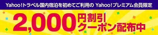 2000円割引クーポン配布中