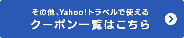 割 神奈川 県民 ヤフー トラベル