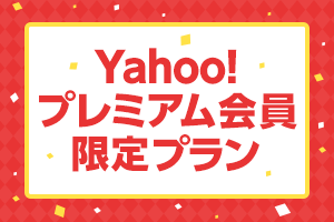 Yahoo!プレミアム会員限定プラン