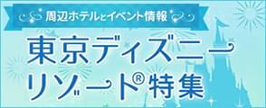 東京ディズニーリゾート特集