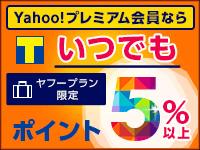 Yahoo!プレミアム会員なら、いつでもポイント5%以上!