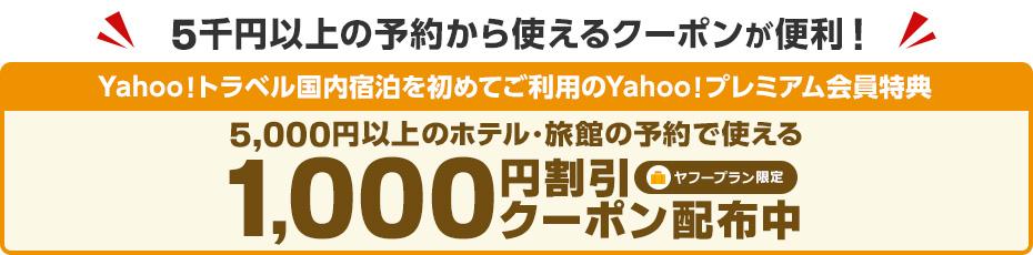 プレミアム会員特典1,000円引きクーポン
