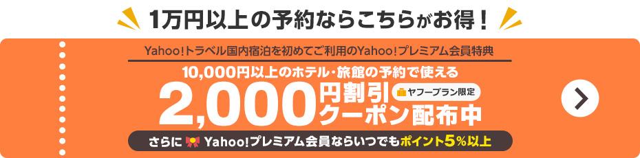 プレミアム会員特典2000円引きクーポン