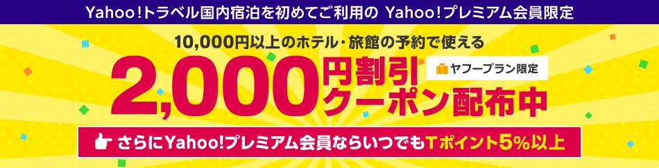 2,000円割引クーポン配布中