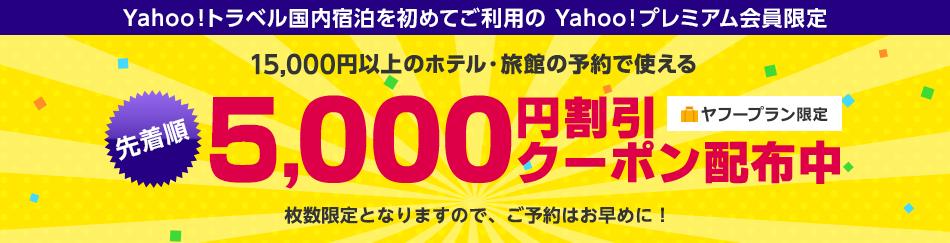 5,000円割引クーポン配布中