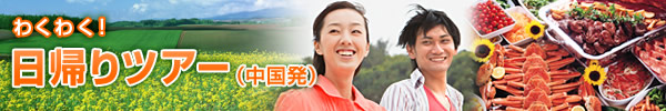 わくわく! 日帰りツアー(中国発)