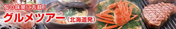 旬の味覚に舌鼓! グルメツアー(北海道発)