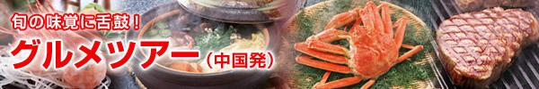 旬の味覚に舌鼓! グルメツアー(中国発)
