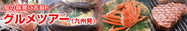 旬の味覚に舌鼓! グルメツアー(九州発)