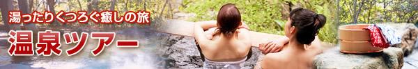 湯ったりくつろぐ癒しの旅 温泉ツアー