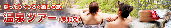 湯ったりくつろぐ癒しの旅 温泉ツアー(東北発)