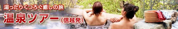 湯ったりくつろぐ癒しの旅 温泉ツアー(信越発)