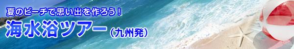 夏のビーチで思い出を作ろう! 海水浴ツアー(九州発)