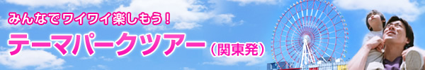 みんなでワイワイ楽しもう! テーマパークツアー(関東発)
