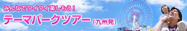 みんなでワイワイ楽しもう! テーマパークツアー(九州発)