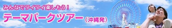 みんなでワイワイ楽しもう! テーマパークツアー(沖縄発)