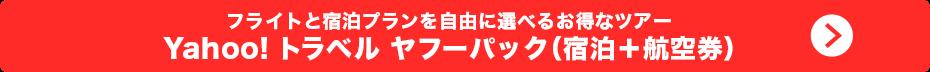 Yahoo!トラベル 宿泊+航空券 トップ