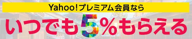 ヤフープラン・ヤフーパック限定 Yahoo!プレミアム会員ならいつでも5%もらえる- Yahoo!トラベル