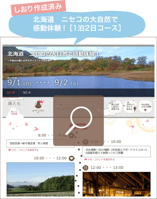 しおり作成済み/北海道 ニセコの大自然で感動体験![1泊2日コース]