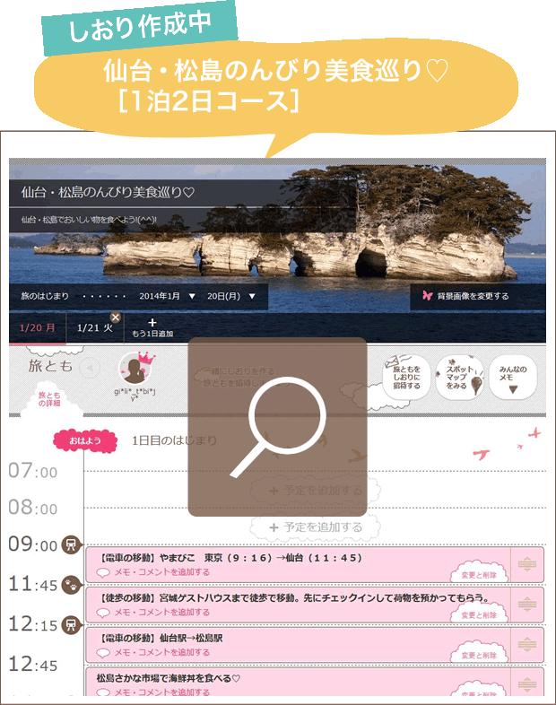 しおり作成中/仙台・松島のんびり美食巡り[1泊2日コース]
