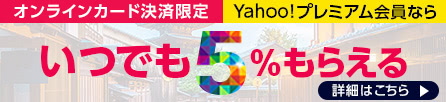 ヤフープラン限定Yahoo!プレミアム会員なら5%もらえる