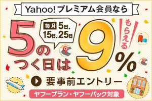 Yahoo!プレミアム会員なら5のつく日は9%もらえる