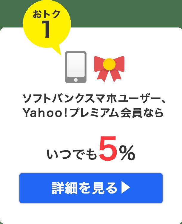 ソフトバンクスマホユーザー、Yahoo!プレミアム会員ならいつでもポイント5%