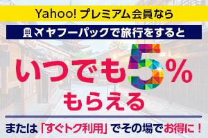 Yahoo!プレミアム会員ならいつでも5%もらえる