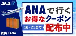 ANA限定お得なクーポン配布中! 10月21日まで