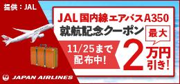 JAL国内線エアバスA350就航記念クーポン