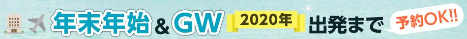 年末年始&2020年GW出発まで予約OK!