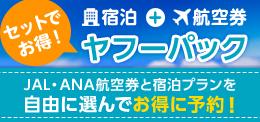 セットでお得! ヤフーパック(国内宿泊+航空券)