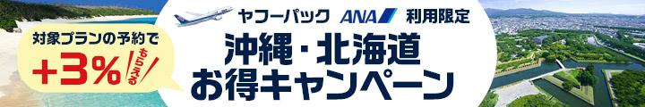 沖縄・北海道お得キャンペーン