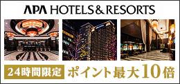特日にアパホテル(APAホテル)を予約するとお得!