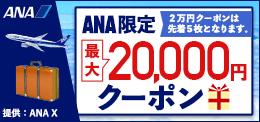 ANAのお得なクーポン配布中 -Yahoo!トラベル