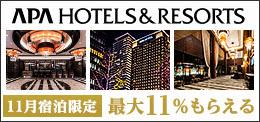 APA HOTELS & RESORTS 11月宿泊限定 ポイントアップ