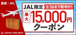 JAL限定お得なクーポン配布中! 3月30日まで