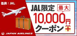 JAL限定お得なクーポン配布中